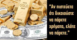 Ebisto: Οι ελβετικές τράπεζες ανακοίνωσαν ότι μοιράζουν χρ...