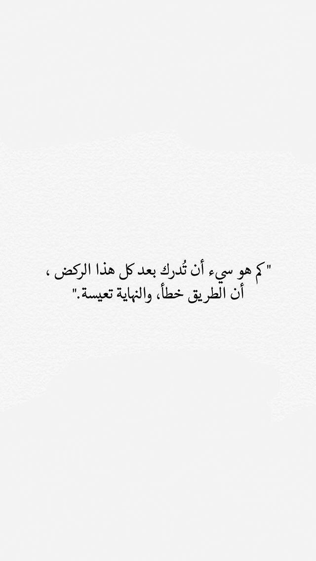 Pin by فاطمة حسين on منوعات | Life Quotes, Arabic quotes