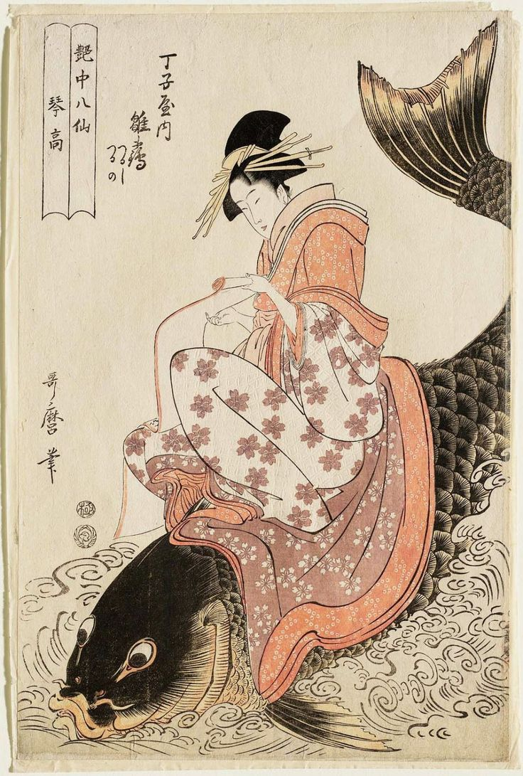 [] 鯉フィンに乗って [] by Kitagawa Utamaro 喜多川 歌麿 [] [1753 – 31 October 1806] [] one of the most highly regarded practitioners of the UKIYO E genre of woodblock prints [] Utamaro's work reached Europe in the mid 19th century, becoming popular in France as 'japanese influence' within the Impressionism there []…