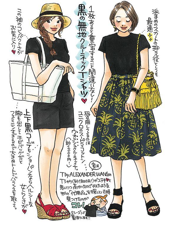 シンプルなTシャツをキレイに。シティリビングwebは、オフィスで働く女性のための情報紙「シティリビング」の公式サイトです。東京で働く女性向けのコンテンツを多数ご紹介しています。