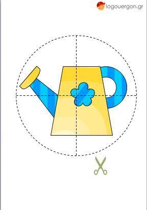 Παζλ τεσσάρων κομματιών σε σχήμα κύκλου, ποτιστήρι