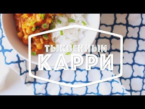 Тыквенное рагу с нутом и карри   Веганский рецепт - YouTube