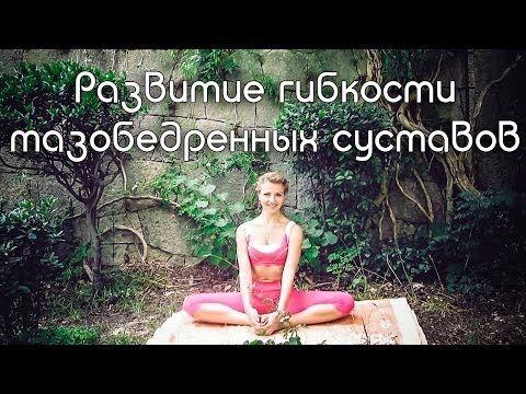 Оздоровление и Укрепление КОЛЕННЫХ СУСТАВОВ / Суставная гимнастика - YouTube