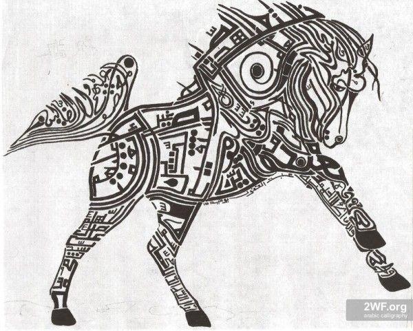 Unique Horse  Zoomorphic Calligraphy of Surat Al Fatiha