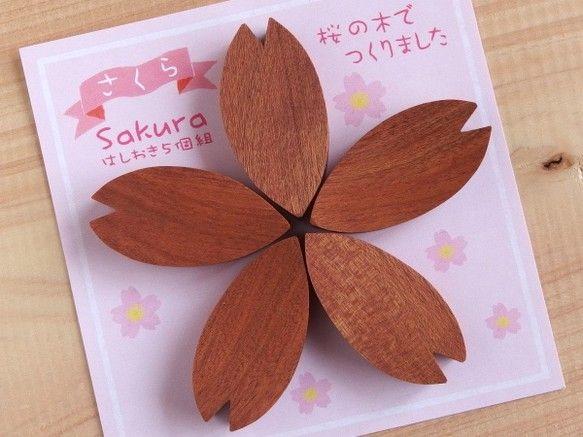 桜の花びらがモチーフの5個組箸置きです。桜の木でつくっています。春のテーブルセッティングを彩る小物として楽しんでください。サイズ 幅21×高さ10... ハンドメイド、手作り、手仕事品の通販・販売・購入ならCreema。