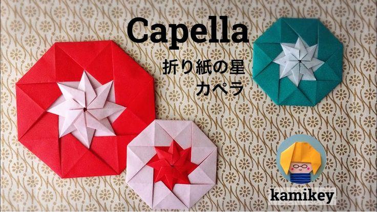 折り紙の星・カペラ Origami star Capella