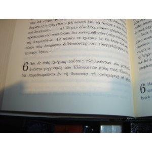Gorog - Magyar Ujszovetseg / Greek Hungarian New Testament / Bilingual New Testament Greek one side Hungarian on other side / Very nice leatherish bounding $49.99