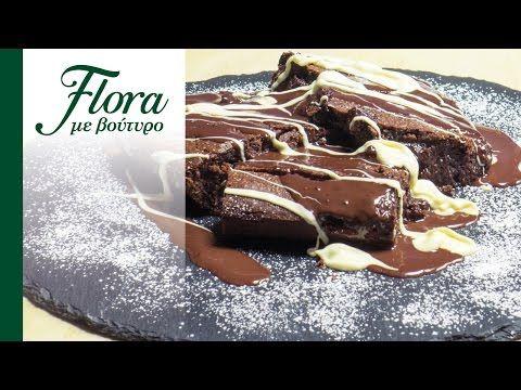 Σοκολατόπιτα | Flora με βούτυρο - YouTube