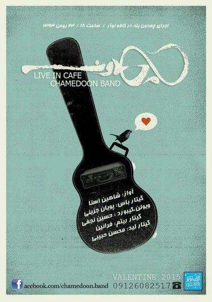 جمعه این هفته اجرای ویژه روز عشق 24 بهمن... منتطر دیدارتون هستیم..  رزرو و اطلاعات با 09126082517