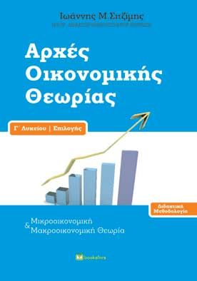 Bookstars :: Αρχές Οικονομικής Θεωρίας (Διδακτική Μεθοδολογία)