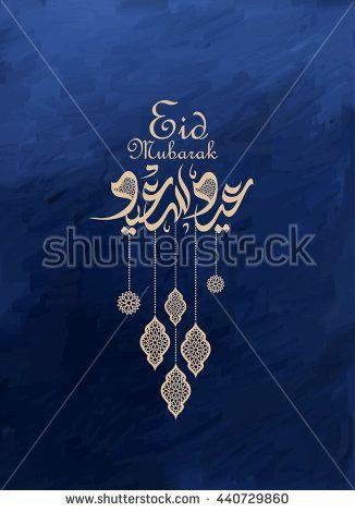 10 best eid mubarak card images on pinterest eid mubarak card diy eid mubarak greeting card eid said eid al fitr eid al adha eid al adha the arabic calligraphy means eid mubarak buy this stock vector on m4hsunfo