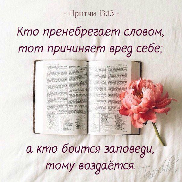 Христианские открытки с текстом из библии
