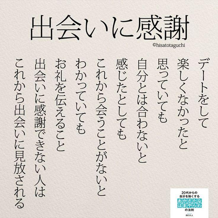 出会いの神さまに嫌われないように . . . . #出会いの神さま#出会い#婚活 #デート#合コン#恋愛#女性のホンネ #ポエム#詩#日本語#マナー