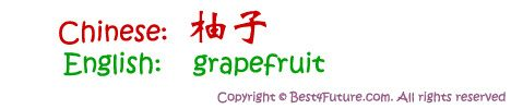 "Chinese characters for ""grapefruit"""