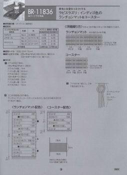097_Rich More Vol.118 Spring/Summer 2014_29.01.14