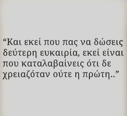 αγαπω βαθυα μισω βαθυτερα