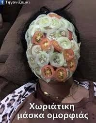 Image result for ελληνικα memes