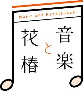 音楽と花椿 Music and Hanatsubaki