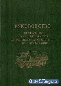 Руководство по текущему и среднему ремонту автомобилей КАМАЗ-4310 (43101) и их модификаций