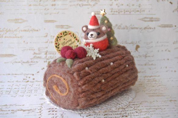 羊毛フェルト:ころくまちゃんのクリスマス☆ブッシュドノエル