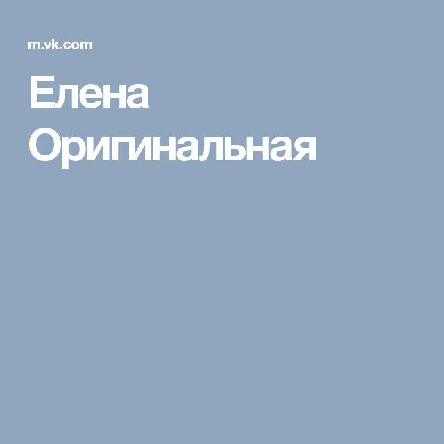 Елена Оригинальная