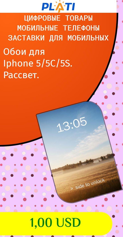 Обои для Iphone 5/5C/5S. Рассвет. Цифровые товары Мобильные телефоны Заставки для мобильных