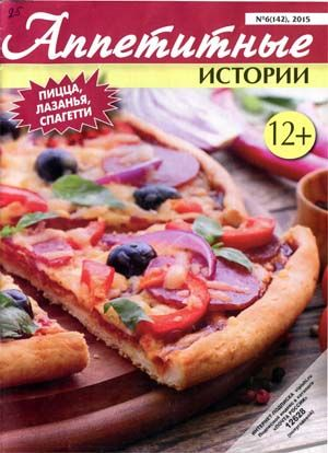 Аппетитные истории № 6 (2015) Пицца, лазанья, спагетти