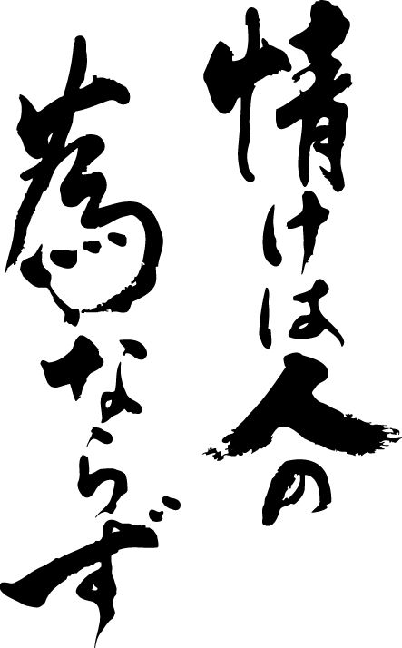 """Japanese proverb 情けは人の為ならず nasake wa hito no tame narazu """"the good you do for others is good you do yourself""""."""