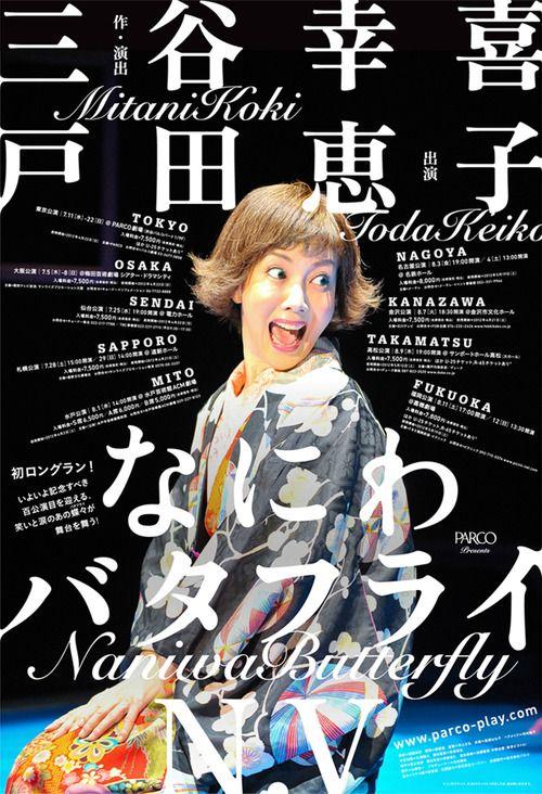 Japanese Theater Poster: Naniwa Butterfly | Tokyo Pistol, 2012