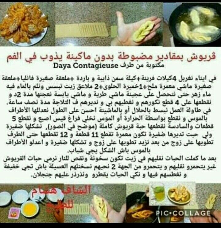 Pin By اميرة زوجي On Cuisine Homemade Croissants Algerian Recipes Food Recipies