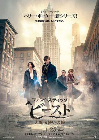 ファンタスティック・ビーストと魔法使いの旅 : 作品情報 - 映画.com