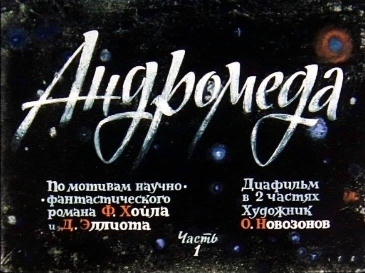 Фотографии Советский Леттеринг – 691 фотография
