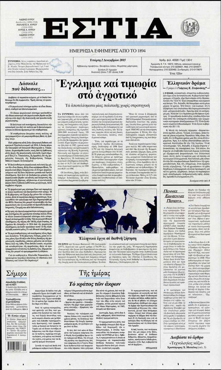 Εφημερίδα ΕΣΤΙΑ - Τετάρτη, 02 Δεκεμβρίου 2015