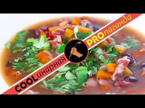 COOLинарная ПРОпаганда: Густой, Ароматный, Острый, Фасолевый суп с Беконом по мексиканским мотивам!