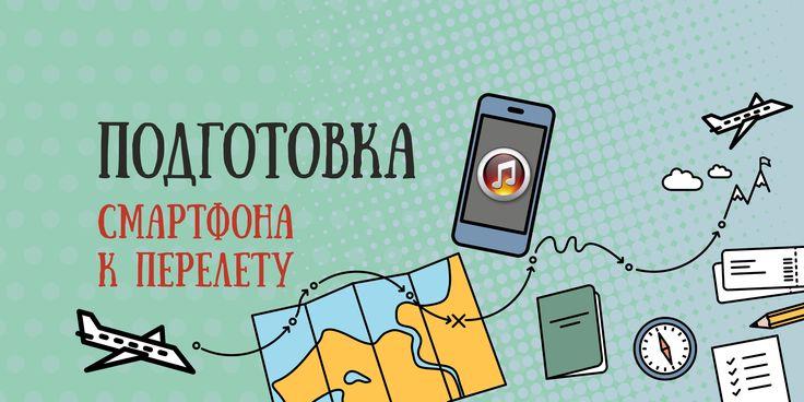Как подготовить себя и свой смартфон к долгому перелёту - https://lifehacker.ru/2017/03/02/chem-zanjatsja-v-samolete/?utm_source=Pinterest&utm_medium=social&utm_campaign=auto