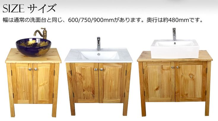 75cm幅木目化粧キャビネットと75cm幅洗面器洗面ボウル Wp6571