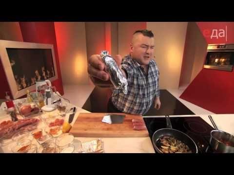 Рулетики из телятины с соусом из киви и папайи - YouTube