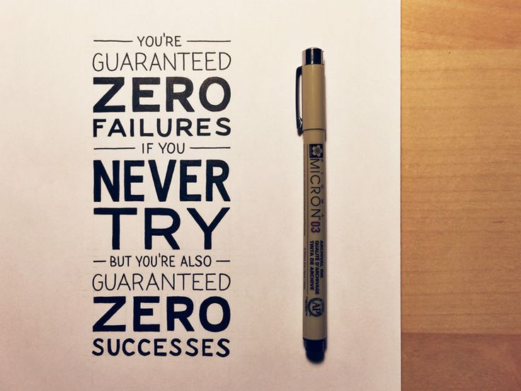 """""""You're guaranteed ZERO failures if you NEVER try but you're also guaranteed ZERO successes.""""  If You Never Try by Sean McCabe"""