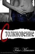 Книга Столкновение (ЛП), Макхью Гейл #onlineknigi #литература #reading #author
