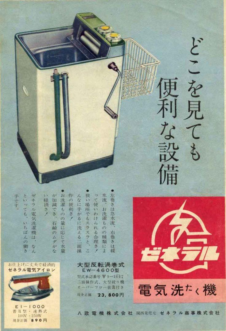 ゼネラル 電気洗濯機