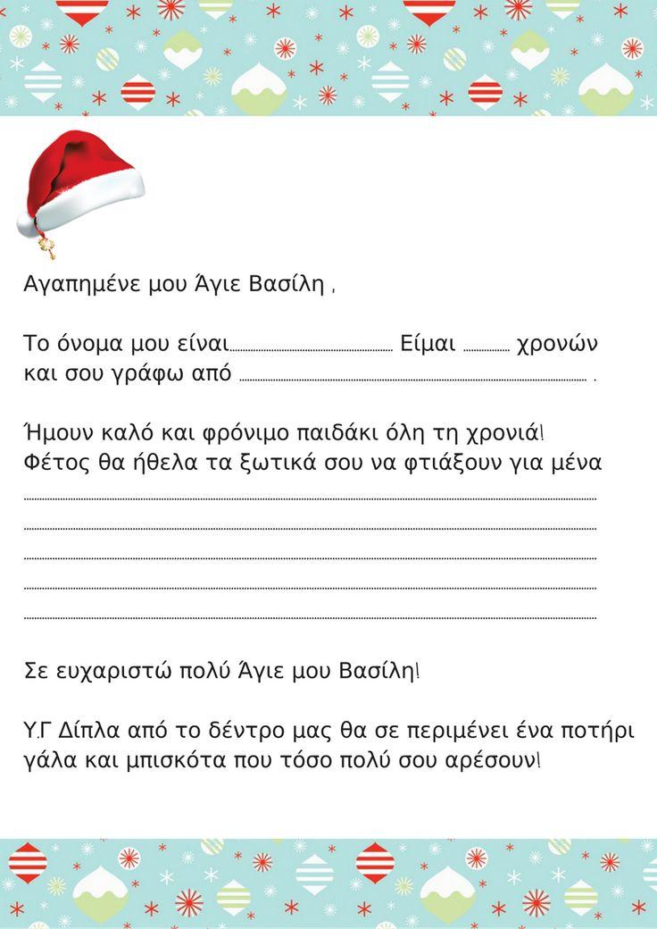 Κάθε χρόνο, χιλιάδες παιδάκια στέλνουν το γράμμα τους στον Άγιο ζητώντας το δώρο τους. Κατεβάστε εδώ το γράμμα αλλά και την απάντηση του Άη Βασίλη!