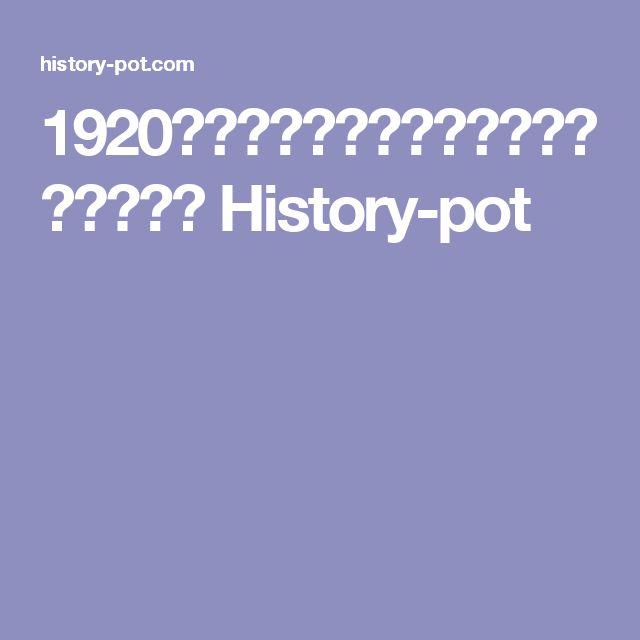 1920年代|歴史映画、戦争映画まとめサイト History-pot