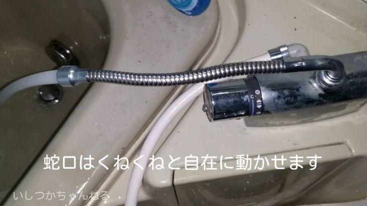 浴室台付シャワー混合水栓の部品交換をやっちゃうよ