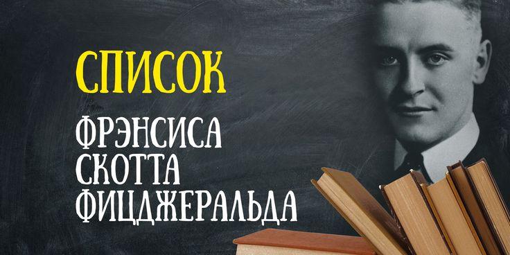 Библиотеки выдающихся людей: Фрэнсис Скотт Фицджеральд - https://lifehacker.ru/2017/03/09/fitzgerald/?utm_source=Pinterest&utm_medium=social&utm_campaign=auto