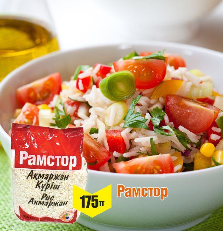 Питательный салат с рисом может стать полноценным обедом или ужином. Попробуйте наш рецепт: 1. Рис отварите и остудите. 2. Добавьте кукурузу, помидоры, свежий лук, мелко порезанную зелень. 3. Для заправки смешайте оливковое масло и лимонный сок. Приятного аппетита!   Рис Рамстор 850гр. по цене 175 тенге (Акция действует в г.Атырау, в г.Актау и в г.Уральск)  www.ramstore.kz/marketclub