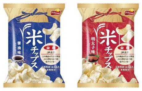 ジャパンフリトレーが、JA全農と共同開発した「米チップス」