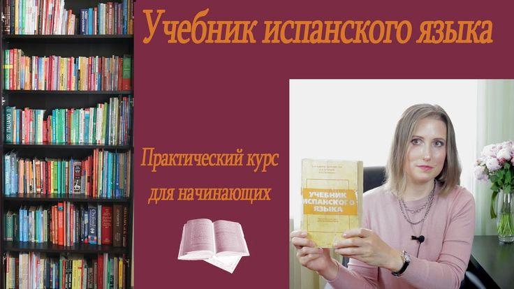 Учебник ИСПАНСКОГО языка  для начинающих  Родригес Данилевская,  Патруше...