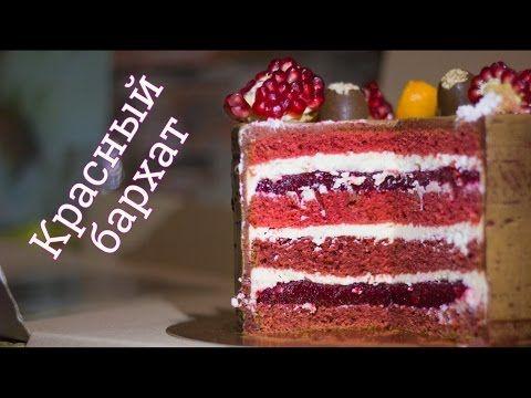 Торт Красный бархат с необычной начинкой. Бисквит и крем - очень простой рецепт. - YouTube