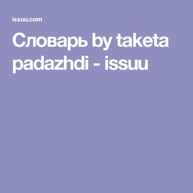 Словарь by taketa padazhdi - issuu