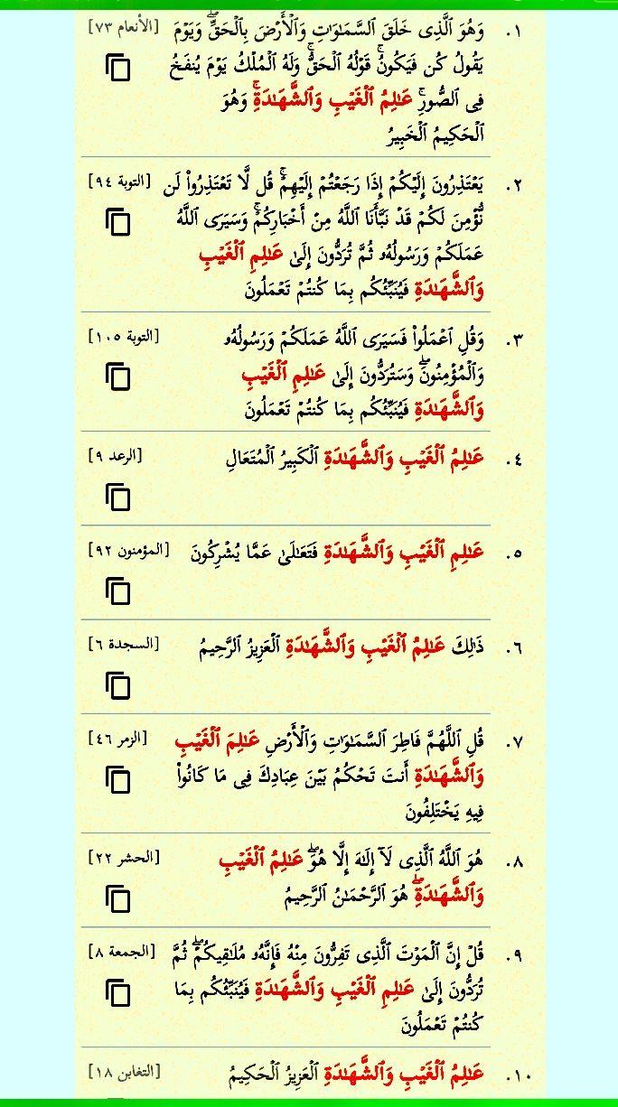 عالم الغيب والشهادة عشر مرات في القرآن مرتان في التوبة Holy Quran Quran Math